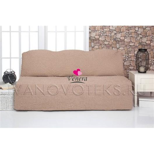 211 Чехол на диван без подлокотников капучино