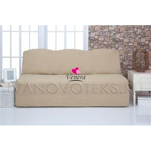 212 Чехол на диван без подлокотников натуральный