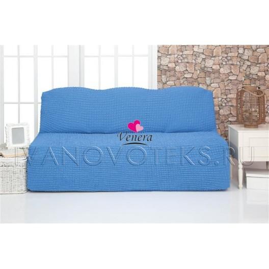 226 Чехол на диван без подлокотников синий