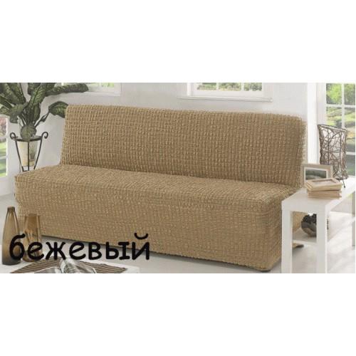 Чехол на диван без подлокотников бежевый