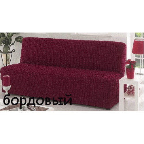 Чехол на диван без подлокотников бордо