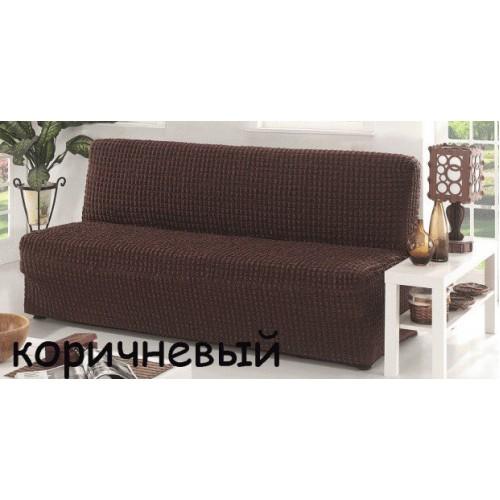 Чехол на диван без подлокотников коричневый