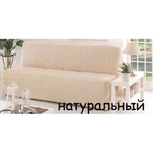Чехол на диван без подлокотников натуральный