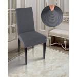 Чехлы на стулья комфорт антрацит