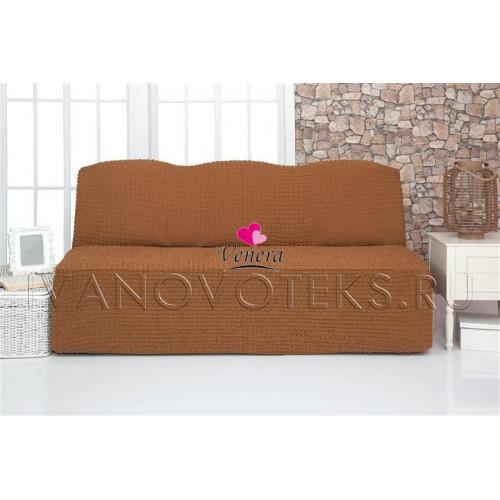 210 Чехол на диван без подлокотников коричневый