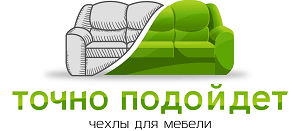 Чехлы на мягкую мебель интернет магазин